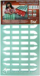 Подложка Solid Termo 3 мм листовая для теплого водяного пола